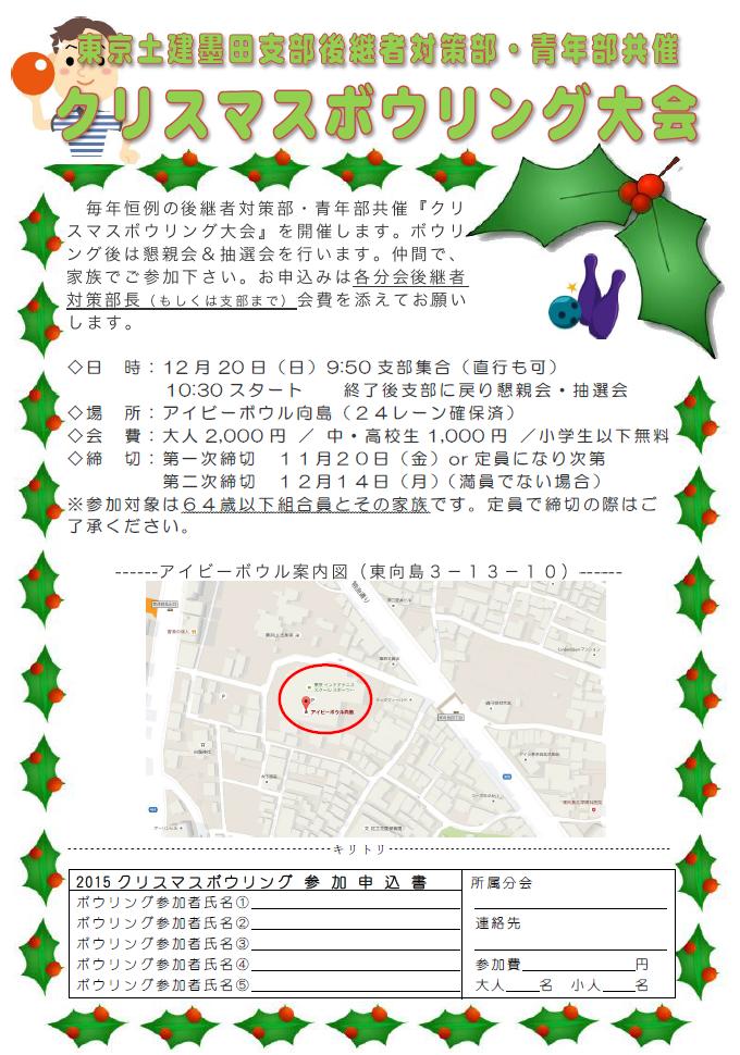 2015クリスマスボウリング大会